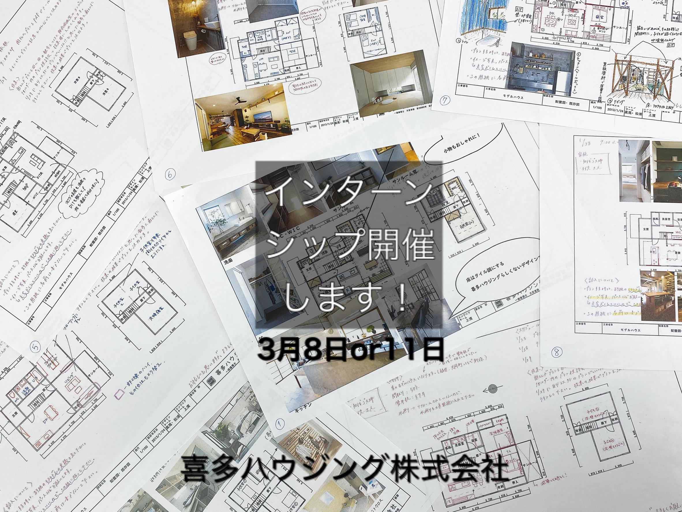 インターンシップ〜プラン体験〜